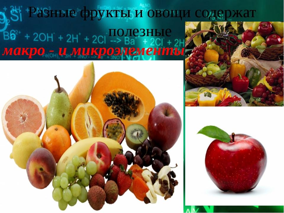 Разные фрукты и овощи содержат полезные макро - и микроэлементы