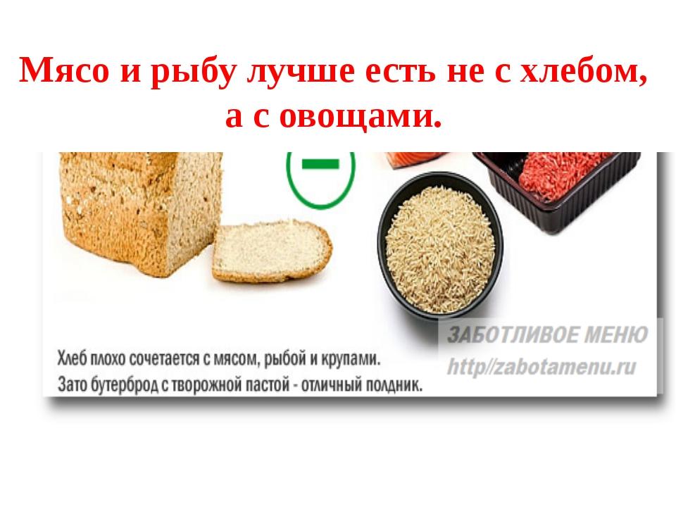 Мясо и рыбу лучше есть не с хлебом, а с овощами.