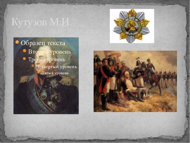 Кутузов М.И.