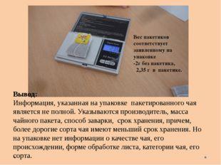 Вес пакетиков соответствует заявленному на упаковке -2г без пакетика, 2,35 г