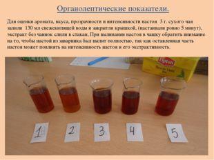 Органолептические показатели. Для оценки аромата, вкуса, прозрачности и инте