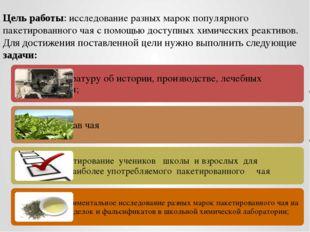 Цель работы: исследование разных марок популярного пакетированного чая с помо