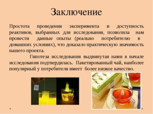 Заключение Простота проведения эксперимента и доступность реактивов, выбранны