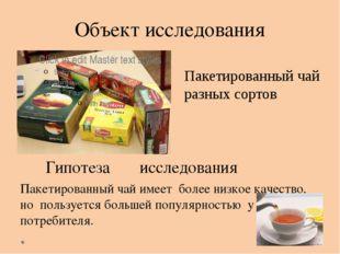 Объект исследования Пакетированный чай разных сортов Гипотеза исследования Па