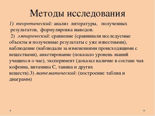 Методы исследования 1) теоретический:анализ литературы, полученных результа...