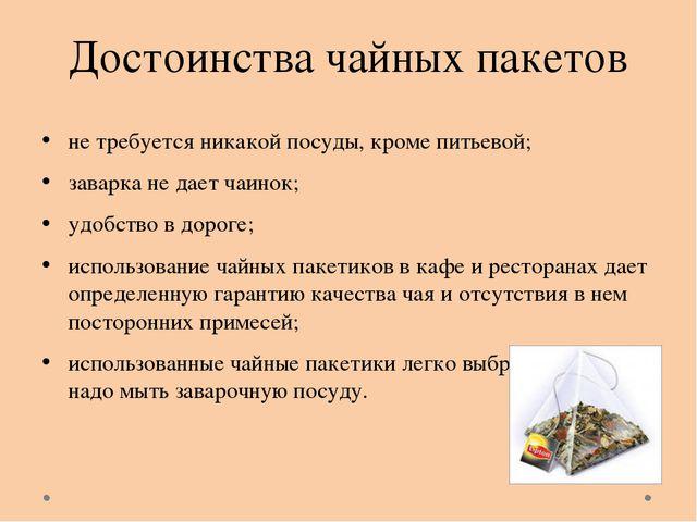 Достоинства чайных пакетов не требуется никакой посуды, кроме питьевой; завар...
