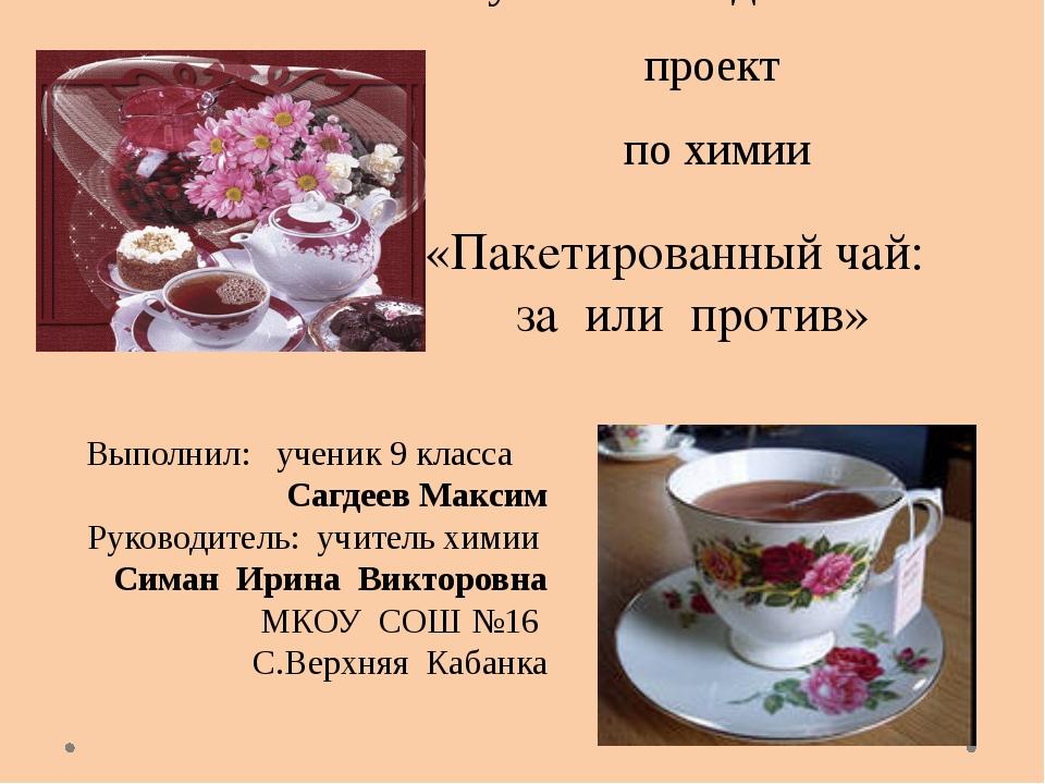 Научно- исследовательский проект по химии «Пакетированный чай: за или против»...