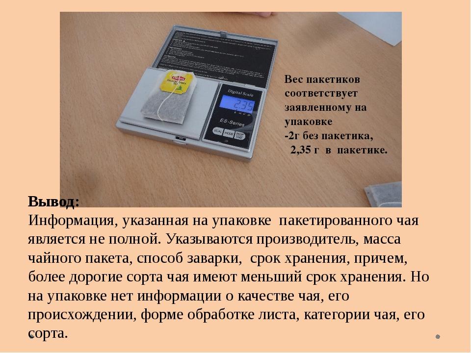 Вес пакетиков соответствует заявленному на упаковке -2г без пакетика, 2,35 г...