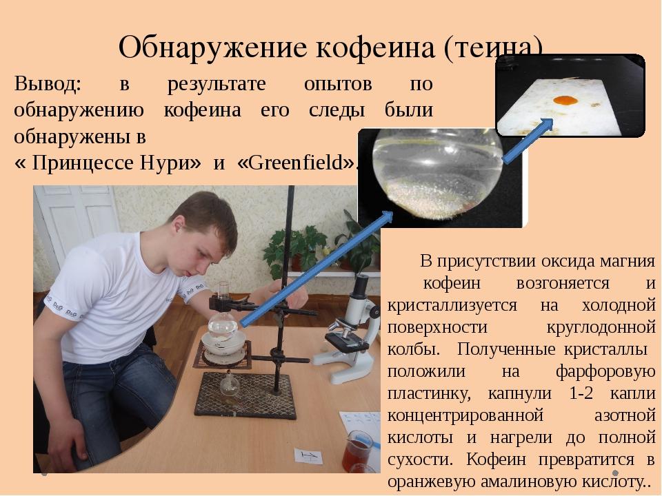 Обнаружение кофеина (теина) Вывод: в результате опытов по обнаружению кофеина...