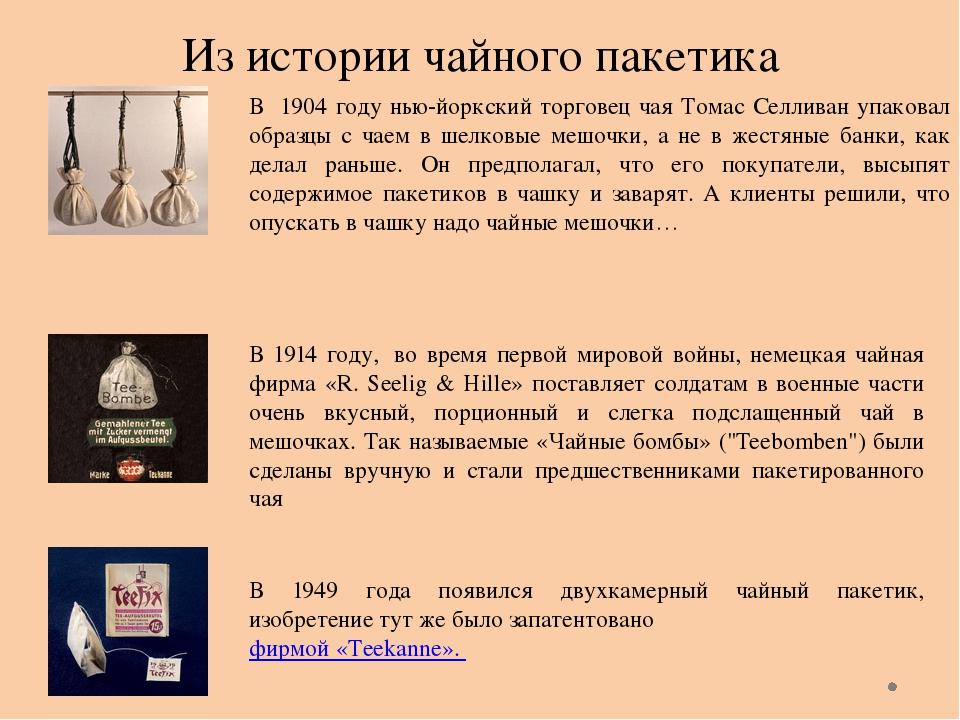 Из истории чайного пакетика В 1949 года появился двухкамерный чайный пакетик,...