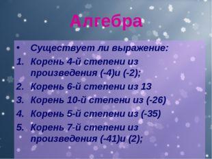 Алгебра Cуществует ли выражение: Корень 4-й степени из произведения (-4)и (-2