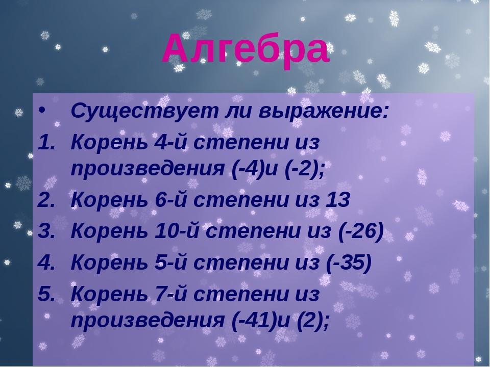 Алгебра Cуществует ли выражение: Корень 4-й степени из произведения (-4)и (-2...