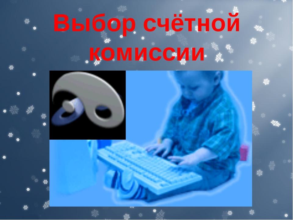 Выбор счётной комиссии