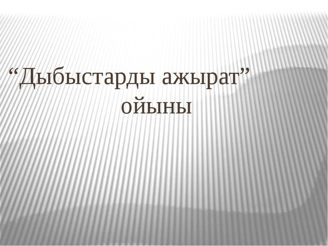 """Дыбыстарды ажырат"" ойыны"