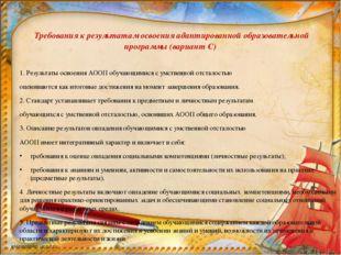 Требования к результатам освоения адаптированной образовательной программы (