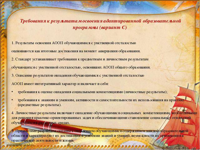 Требования к результатам освоения адаптированной образовательной программы (...