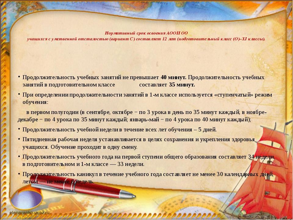Нормативный срок освоения АООП ОО учащихся с умственной отсталостью (вариант...