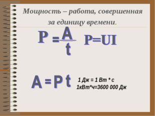 Мощность – работа, совершенная за единицу времени. 1 Дж = 1 Вт * с 1кВт*ч=360