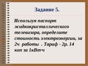 Задание 5. Используя паспорт жидкокристаллического телевизора, определите сто