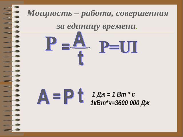 Мощность – работа, совершенная за единицу времени. 1 Дж = 1 Вт * с 1кВт*ч=360...