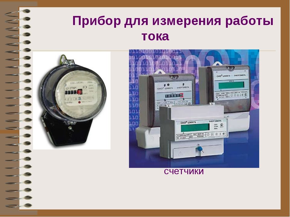 Прибор для измерения работы тока счетчики