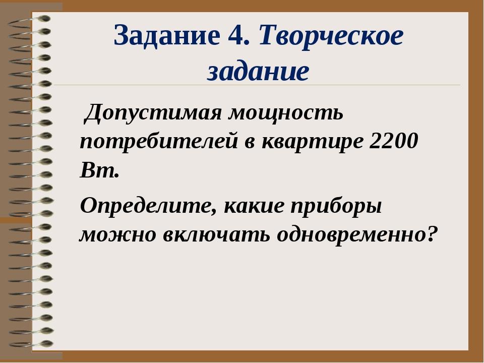 Задание 4. Творческое задание Допустимая мощность потребителей в квартире 220...