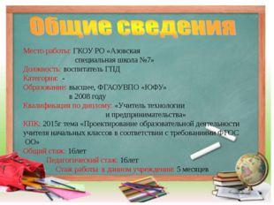 Место работы: ГКОУ РО «Азовская специальная школа №7» Должность: воспитатель