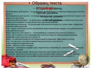 Глоссарий Организаторская деятельность - это деятельность по обеспечению усл