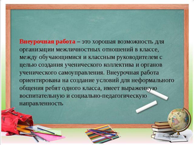 Внеурочная работа – это хорошая возможность для организации межличностных от...