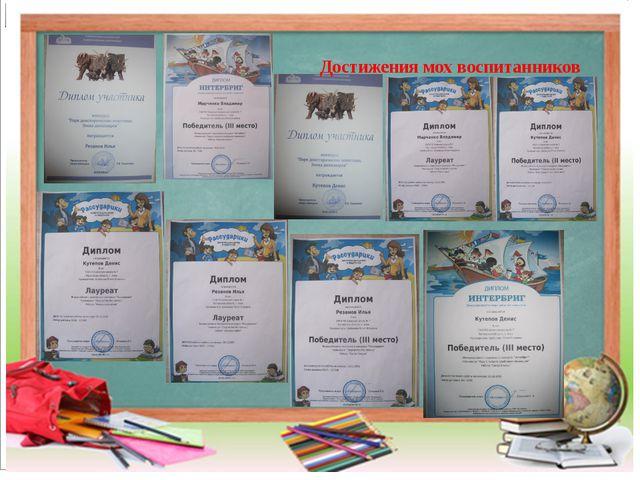 Мои достижения Достижения мох воспитанников