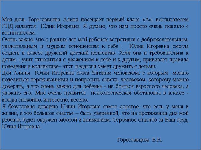 Моя дочь Гореславцева Алина посещает первый класс «А», воспитателем ГПД явля...