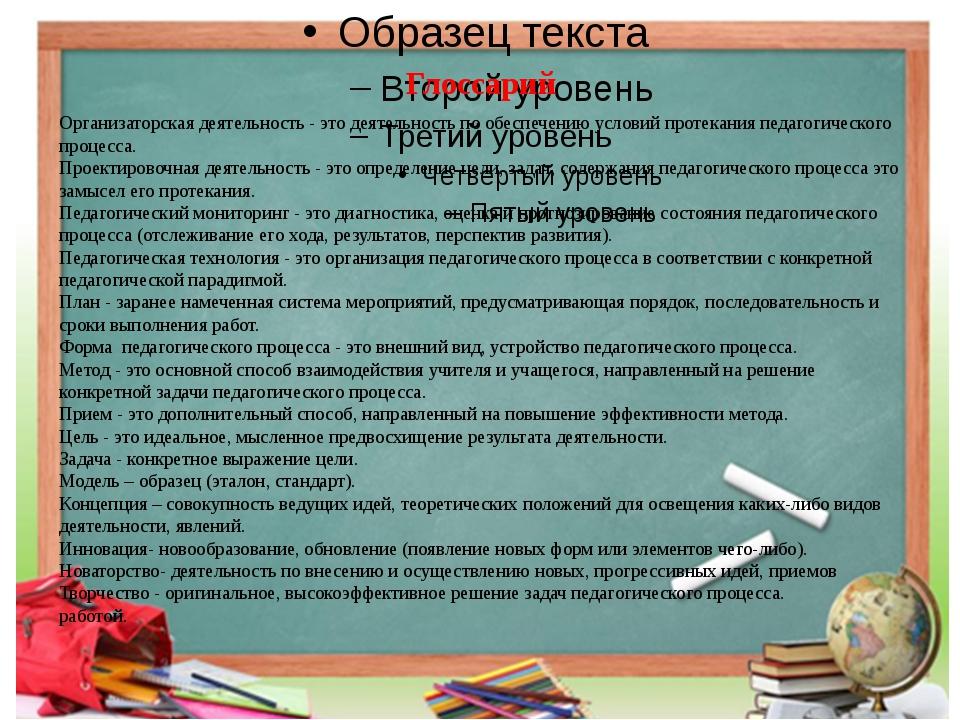 Глоссарий Организаторская деятельность - это деятельность по обеспечению усл...