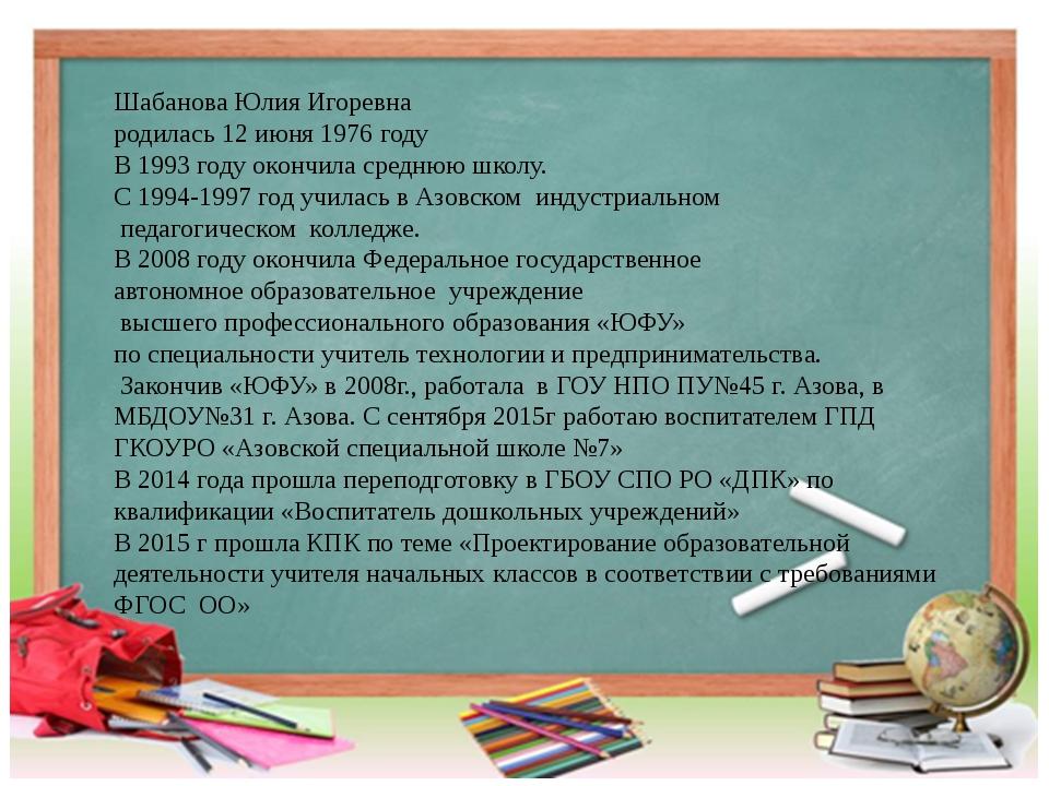 Шабанова Юлия Игоревна родилась 12 июня 1976 году В 1993 году окончила средню...