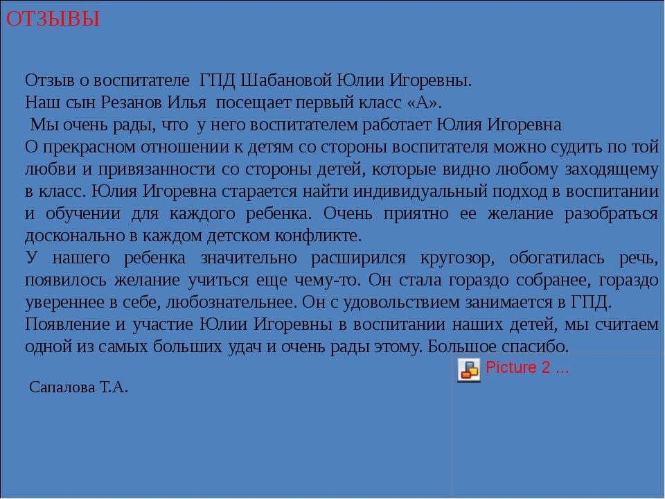 ОТЗЫВЫ Отзыв о воспитателе ГПД Шабановой Юлии Игоревны. Наш сын Резанов Илья...
