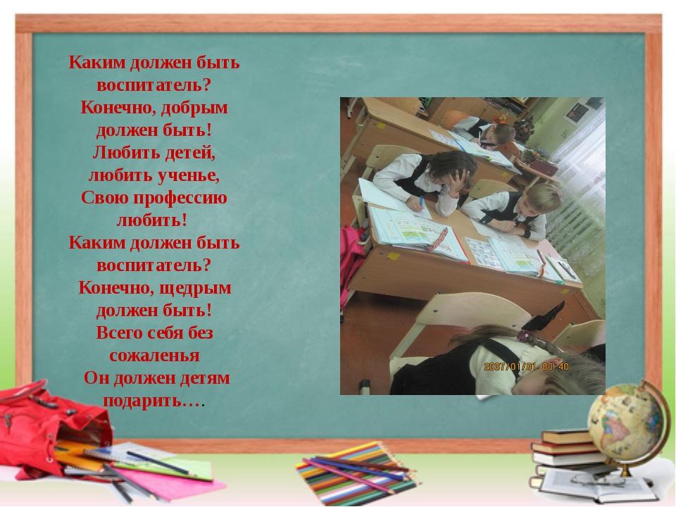 Поздравление воспитателю гпд на день учителя