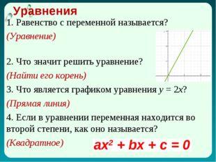 Уравнения 1. Равенство с переменной называется? (Уравнение) 2. Что значит реш