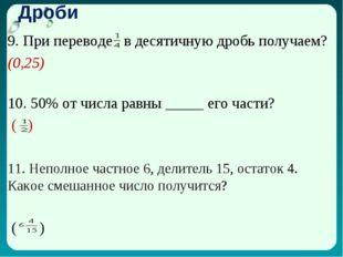Дроби 9. При переводе в десятичную дробь получаем? (0,25) 10. 50% от числа р