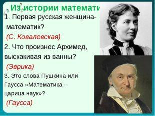. Из истории математики 1. Первая русская женщина- математик? (С. Ковалевская