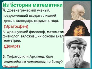 Из истории математики 4. Древнегреческий ученый, предложивший вводить лишний