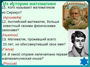 Из истории математики 11. Кого называют математиком из Сиракуз? (Архимеда) 12