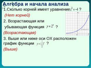 Алгебра и начала анализа 1.Сколько корней имеет уравнение ? (Нет корней) 2. В