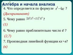 Алгебра и начала анализа 4. Что определяется по формуле ? (Дискриминант) 5. Ч
