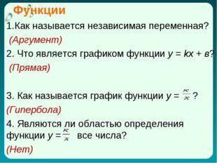 Функции 1.Как называется независимая переменная? (Аргумент) 2. Что является г