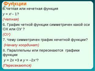Функции 5.Четная или нечетная функция у = х4 – 1? (Четная) 6. График четной ф