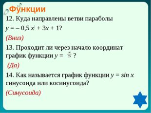 Функции 12. Куда направлены ветви параболы у = – 0,5 х2 + 3х + 1? (Вниз) 13.