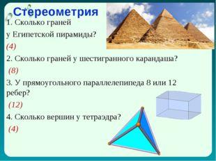 Стереометрия 1. Сколько граней у Египетской пирамиды? (4) 2. Сколько граней у