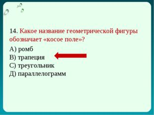 14. Какое название геометрической фигуры обозначает «косое поле»? А) ромб В)