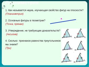 Планиметрия 1. Как называется наука, изучающая свойство фигур на плоскости? (