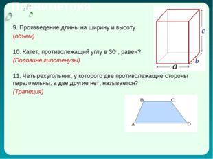 Планиметрия 9. Произведение длины на ширину и высоту (объем) 10. Катет, проти