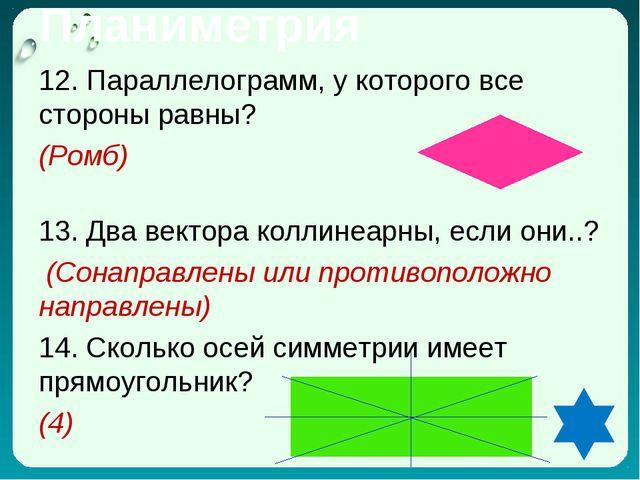Планиметрия 12. Параллелограмм, у которого все стороны равны? (Ромб) 13. Два...